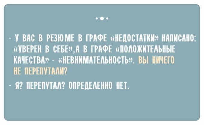 ostroumnye-otvety-pri-prieme-na-rabotu-13