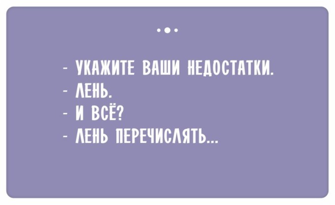 ostroumnye-otvety-pri-prieme-na-rabotu-14