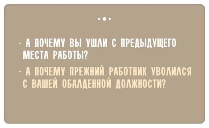ostroumnye-otvety-pri-prieme-na-rabotu-15