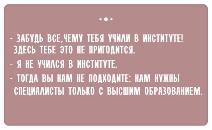 ostroumnye-otvety-pri-prieme-na-rabotu-16