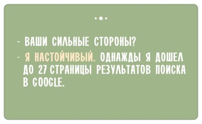 ostroumnye-otvety-pri-prieme-na-rabotu-17