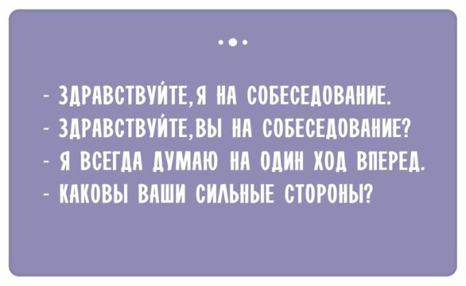 ostroumnye-otvety-pri-prieme-na-rabotu-19