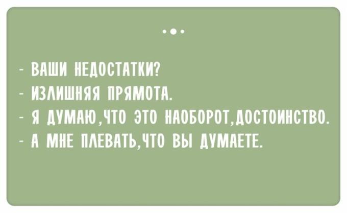 ostroumnye-otvety-pri-prieme-na-rabotu-2