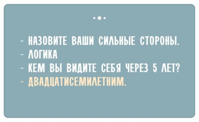 ostroumnye-otvety-pri-prieme-na-rabotu-3