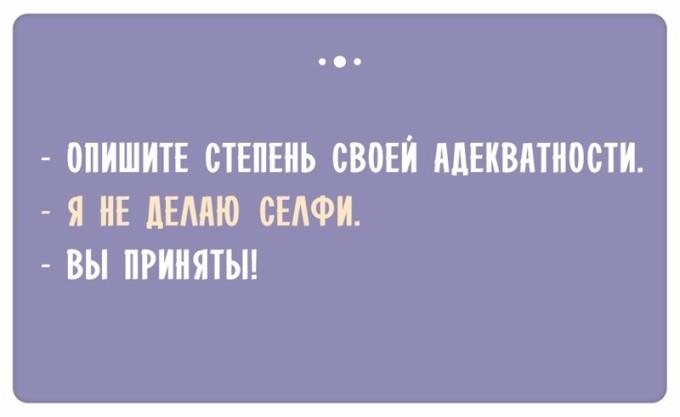 ostroumnye-otvety-pri-prieme-na-rabotu-4