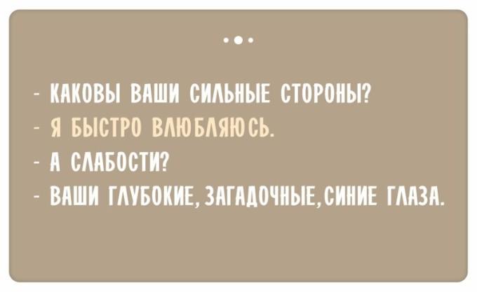ostroumnye-otvety-pri-prieme-na-rabotu-5