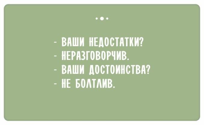 ostroumnye-otvety-pri-prieme-na-rabotu-7