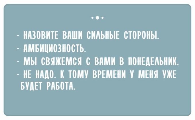 ostroumnye-otvety-pri-prieme-na-rabotu-8