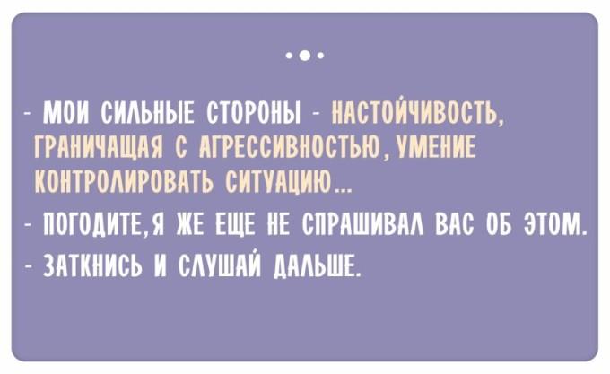 ostroumnye-otvety-pri-prieme-na-rabotu-9