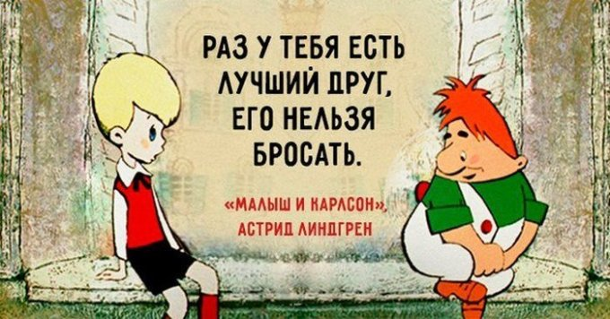 podborka-vdohnovlyayshih-cytat-iz-detskih-knizhek-1