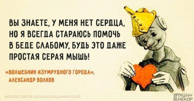 podborka-vdohnovlyayshih-cytat-iz-detskih-knizhek-10