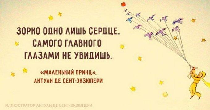podborka-vdohnovlyayshih-cytat-iz-detskih-knizhek-3