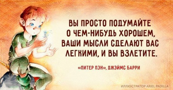podborka-vdohnovlyayshih-cytat-iz-detskih-knizhek-5