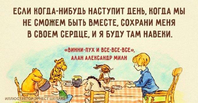 podborka-vdohnovlyayshih-cytat-iz-detskih-knizhek-6