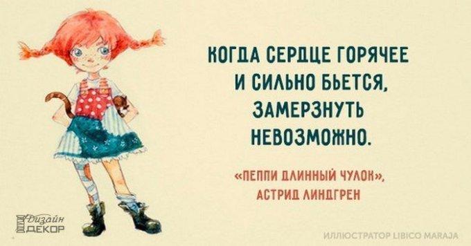 podborka-vdohnovlyayshih-cytat-iz-detskih-knizhek-9