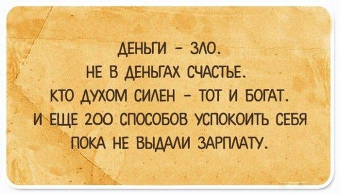 20-pravdivo-sarkasticheskih-otkrytok-v-kotoryh-mozhno-uznat-sebya-11