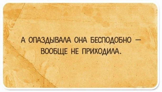 20-pravdivo-sarkasticheskih-otkrytok-v-kotoryh-mozhno-uznat-sebya-20