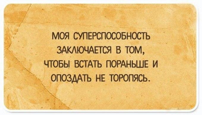 20-pravdivo-sarkasticheskih-otkrytok-v-kotoryh-mozhno-uznat-sebya-3
