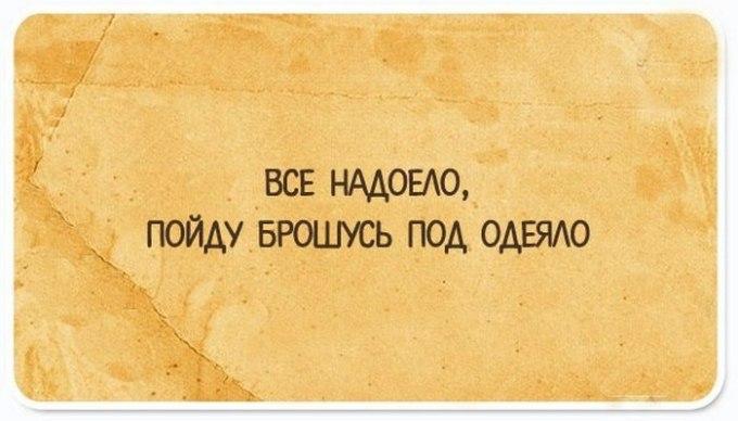 20-pravdivo-sarkasticheskih-otkrytok-v-kotoryh-mozhno-uznat-sebya-6