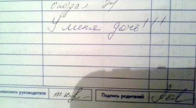 30-neozhydannyh-zapisey-v-shkolnyh-dnevnikah-10