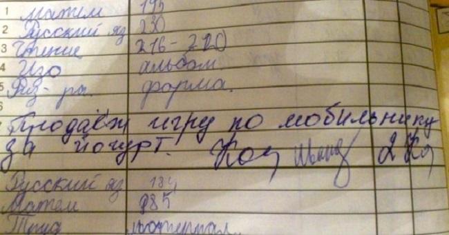 30-neozhydannyh-zapisey-v-shkolnyh-dnevnikah-18