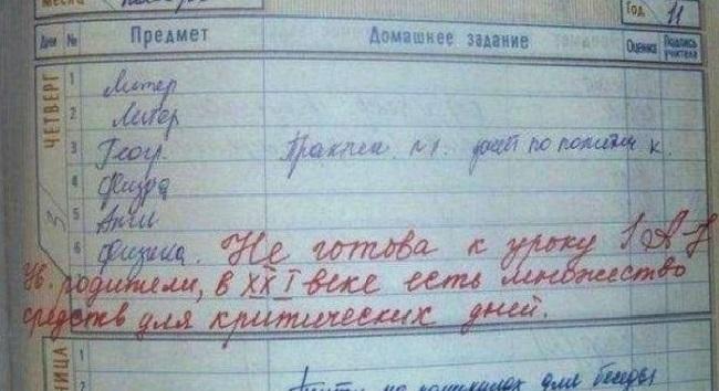 30-neozhydannyh-zapisey-v-shkolnyh-dnevnikah-20