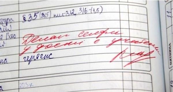 30-neozhydannyh-zapisey-v-shkolnyh-dnevnikah-21
