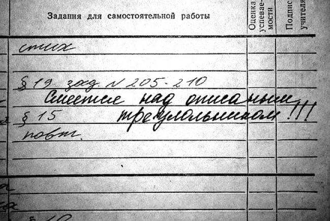 30-neozhydannyh-zapisey-v-shkolnyh-dnevnikah-23