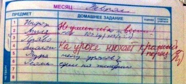 30-neozhydannyh-zapisey-v-shkolnyh-dnevnikah-24