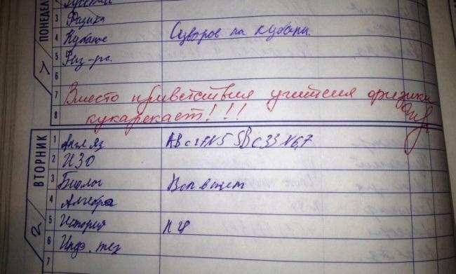 30-neozhydannyh-zapisey-v-shkolnyh-dnevnikah-4