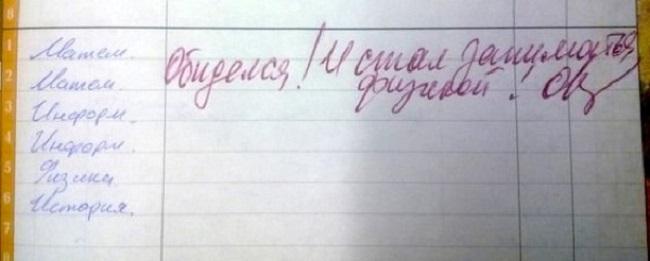 30-neozhydannyh-zapisey-v-shkolnyh-dnevnikah-6