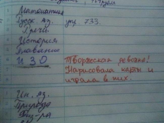 30-neozhydannyh-zapisey-v-shkolnyh-dnevnikah-9