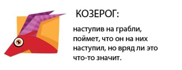 grabli-kozerog