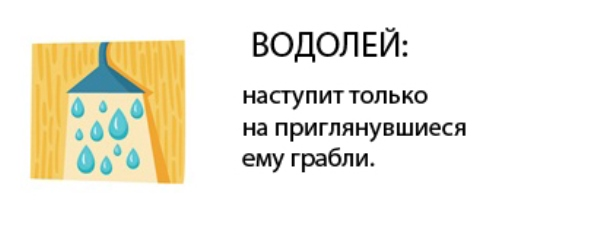 grabli-vodoley