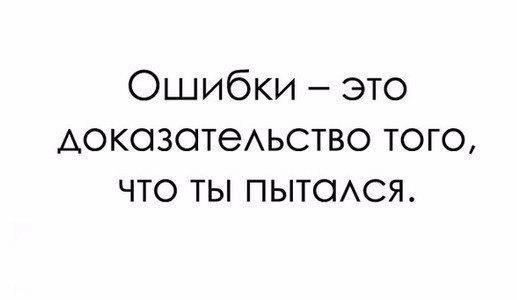 oshibki-dokazatelstvo-chto-ty-pytalsya