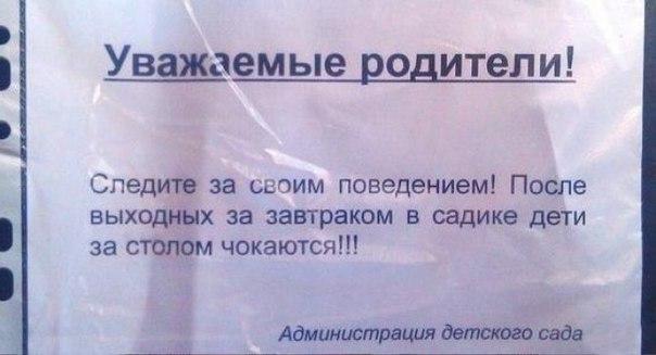 podborka-shedevralnyh-obyavleniy-1