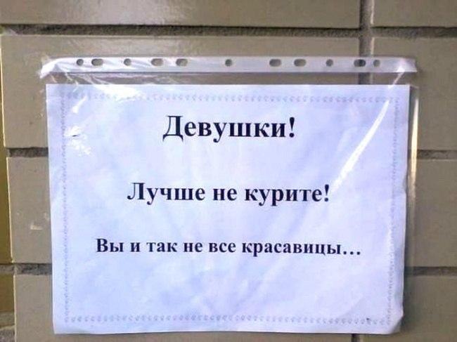 podborka-shedevralnyh-obyavleniy-3