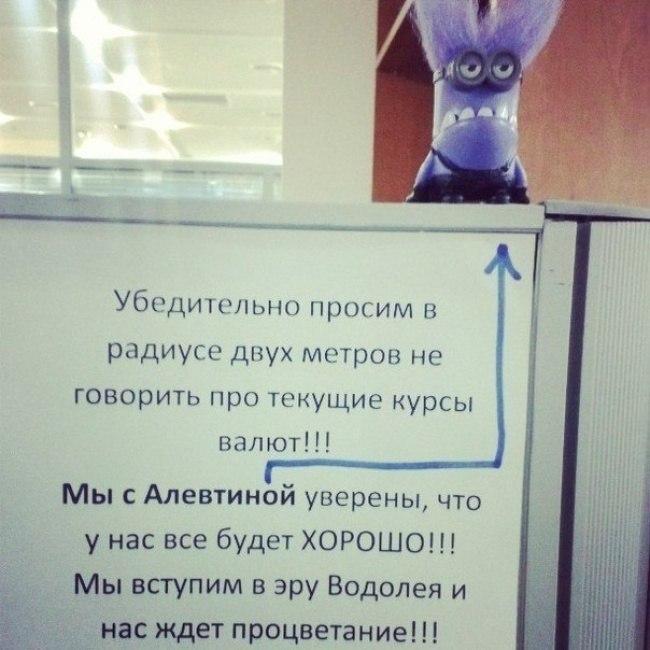 podborka-shedevralnyh-obyavleniy-5