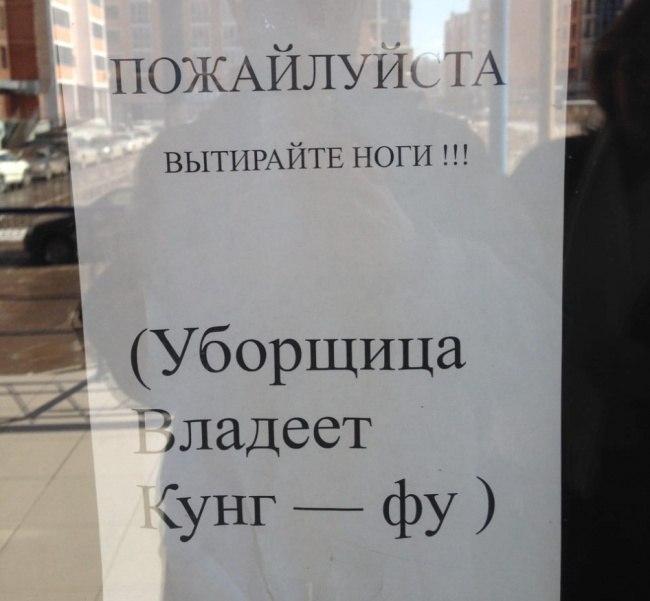 podborka-shedevralnyh-obyavleniy-8