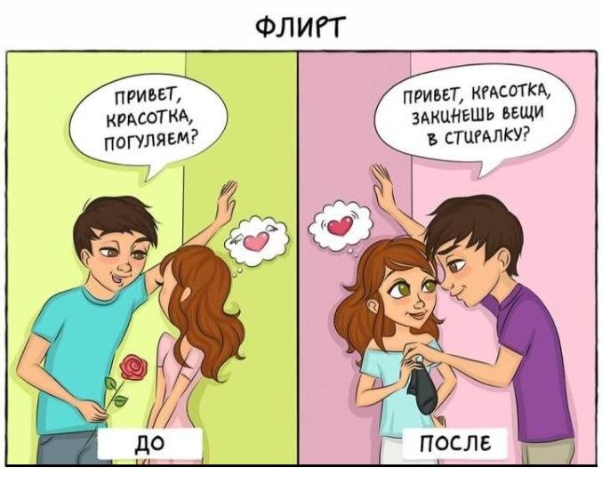 9-trogatelnyh-illyustraciy-o-zhizni-do-i-posle-svadby-2