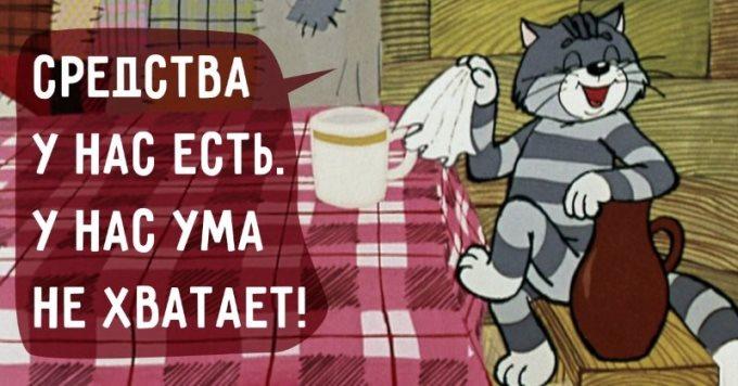 kultovye-citati-iz-sovetskih-multikov-1