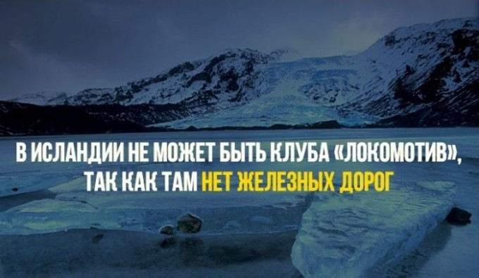 interesnye-fakty-ob-islandii-13