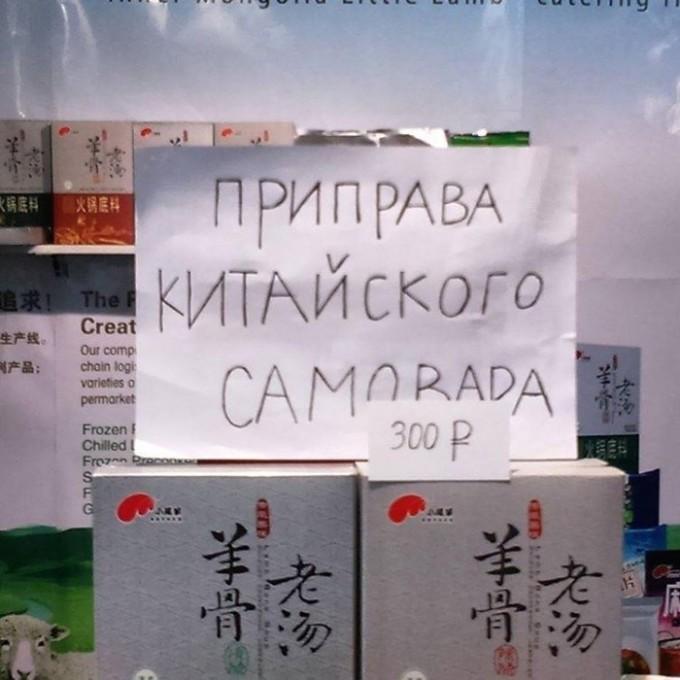 neudachnye-perevody-na-vystavke-rossiysko-kitayskoe-ekspo-1