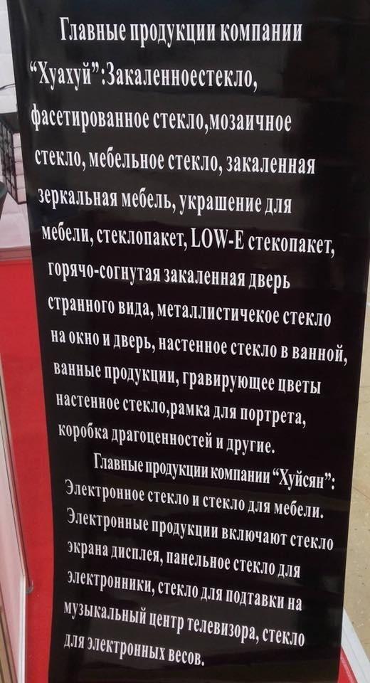 neudachnye-perevody-na-vystavke-rossiysko-kitayskoe-ekspo-2