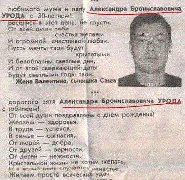 iz-pasporta-slov-ne-vykinesh-3