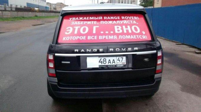 nedovolniy-vladelec-range-rover-1