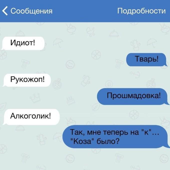 smski-iz-zhyzni-9