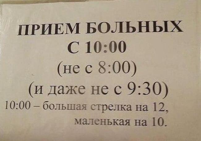 zabavnye-vyveski-3
