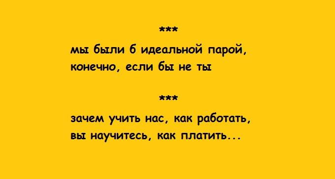 zhyznennye-dvustishya