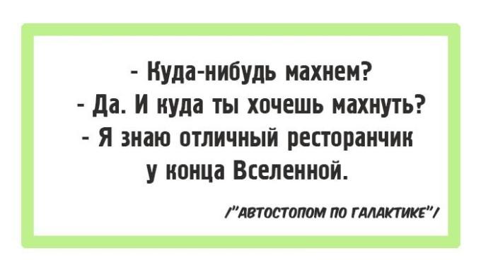 15-vdohnovlaushih-cytat-1